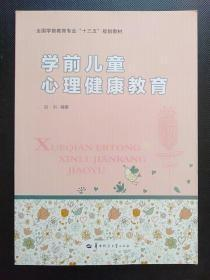 学前儿童心理健康教育 赵洪 华中师范大学出版9787562275954