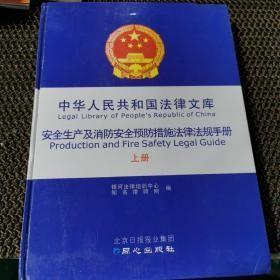 中华人民共和国法律文库