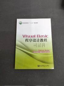 Visual Basic程序设计教程