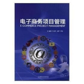 电子商务项目管理芦亚柯北京理工大学出版社有限责任公司 9787568257954