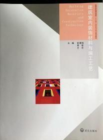建筑室内装饰材料与施工工艺 欧潮海 武汉出版社 9787543097889