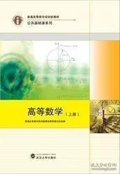 高等数学(上、下两册)普通高等教育规划新教材审委员会 武汉大学出版社 9787307088382