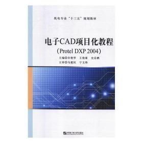 电子CAD项目化教程 许艳华, 王俊豪, 史岳鹏 哈尔滨工程大学出版社 9787566121851