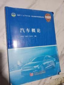 汽车概论 袁敏 王振东 9787560885865 同济大学出版社