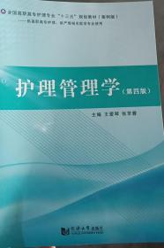 护理管理学 王爱琴 同济大学出版社 9787560888828