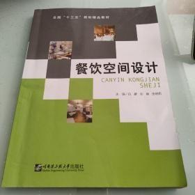 餐饮空间设计 白鹏 邓娟 哈尔滨工程大学 9787566120403