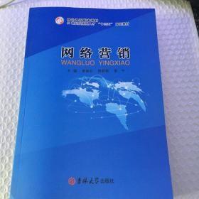 网络营销 曾淑云 吉林大学出版社 9787567797314
