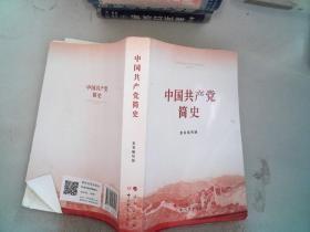 中国简史 党史党建读物 本书编写组  人民出版社 9787010232034