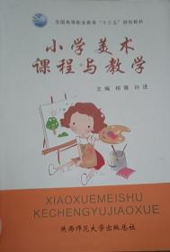 小学美术课程与教学 杨微 陕西师范大学 9787569505658