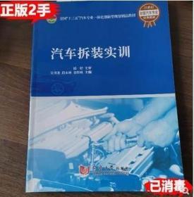 汽车拆装实训 谭婷 同济大学出版社 9787560882970