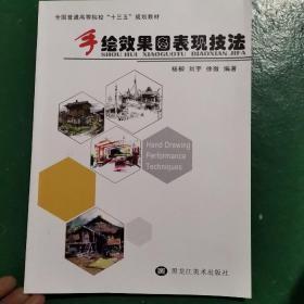 绘效果图表现技法 9787531862659 杨柳 黑龙江美术出版社
