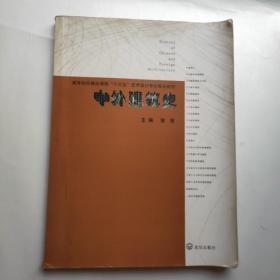 中外建筑史 智慧 武汉出版9787543092587