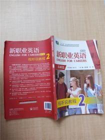 新职业英语 第二版 基础篇 视听说教程2 徐小贞 外语教学与研究出版社 9787513599320