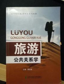 旅游公共关系学 周在泉 北京交通大学 9787512108035