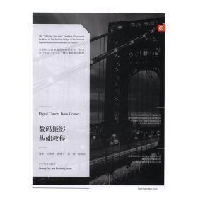 数码摄影基础教程 方维源 辽宁美术出版社 9787531475071