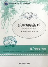 乐理视唱练耳 修订版 李妲 杨晶晶 湖南师范大学出版社9787564833671