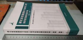 湖北省房屋建筑与装饰工程消耗量定额及基价表