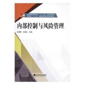 内部控制与风险管理 杜建菊 中国市场出版社9787509213810