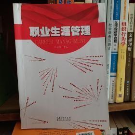 职业生涯管理 叶红春 湖北人民出版社9787216088367