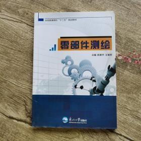 零部件测绘 陈意平, 王爱君 东北大学出版社 9787551705455