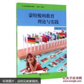 蒙特梭利教育理论与实践 牛晓耘,司书举 河南大学出版社 9787564922238