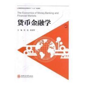货币金融学 胡豹,郭亚琴 上海交通大学出版社9787313179340