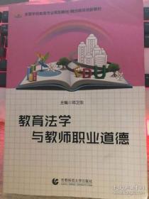 教育法学与教师职业道德 邓卫东 首都师范大学出版社9787565649622