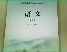 江苏省职业学校文化课教材 语文 第五册..