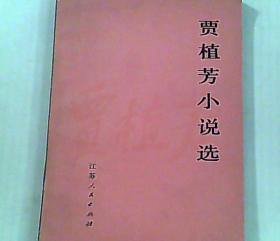 贾植芳小说选