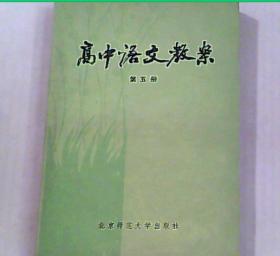 高中语文教案 第五册