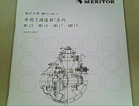 MERITOR 维护手册