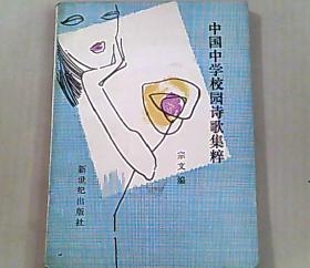 中国中学校园诗歌集粹(一版一印)
