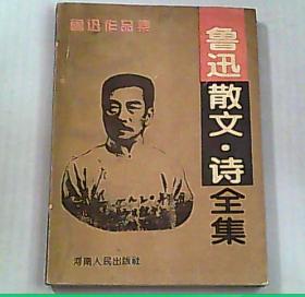 魯迅散文 詩全集