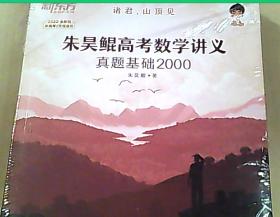 新东方朱昊鲲高考数学讲义真题基础2000(全两册)正宗鲲哥书,尽在新东方!