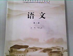 江苏省职业学校文化课教材:语文. 第二册