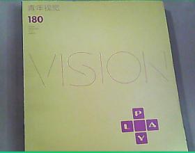 青年视觉 180