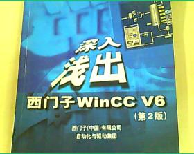深入浅出西门子WinCC V6第2版