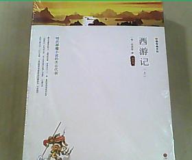 西游记(上下)全两册 全新