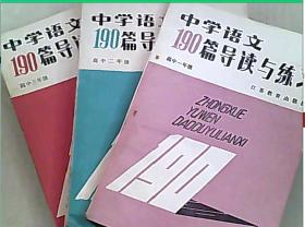 中学语文190篇导读与练习高中一 二 三 年级 3本合售