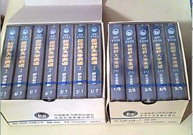 磁带 新视野大学英语 1 听说教程(1—5)+新视野大学英语2 听说教程 1--7  共计12盘合售