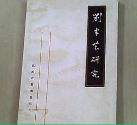 刘半农研究