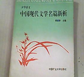 大学语文中国现代文学名篇新析