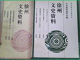 徐州文史资料·第15.16辑. 2本合售