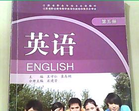 江苏省职业学校文化课教材 英语  第五册