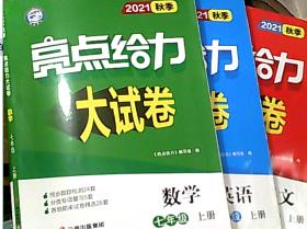 2021秋季 亮点给力大试卷 七年级 上册  (语文。数学。英语)3本合售