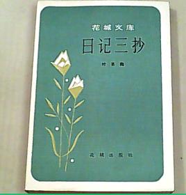 日记三抄(花城文库)