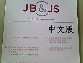 JB & JS 中文版  2018.14