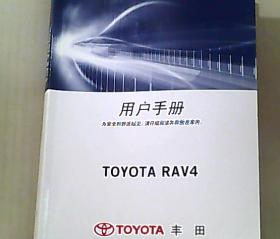 TOYOTA RAV4丰田 用户手册