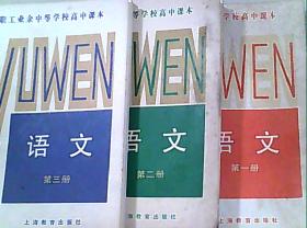 语文【1-3】职业业余中等学校高中课本