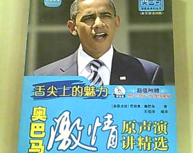 舌尖上的魅力:奥巴马激情原声演讲精选
